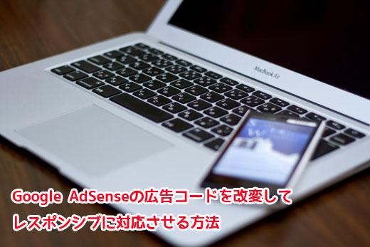 Google AdSenseの広告コードを改変してレスポンシブに対応させる方法