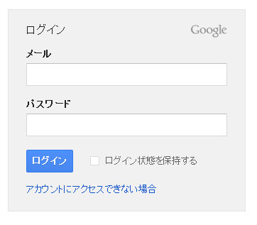 Googleアカウントにログインします