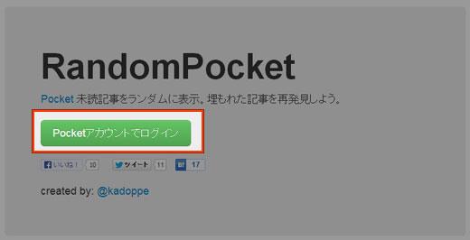 Pocketアカウントでログイン