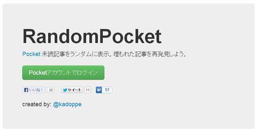 Pocketの未読記事をランダムに表示してくれる「RandomPocket」