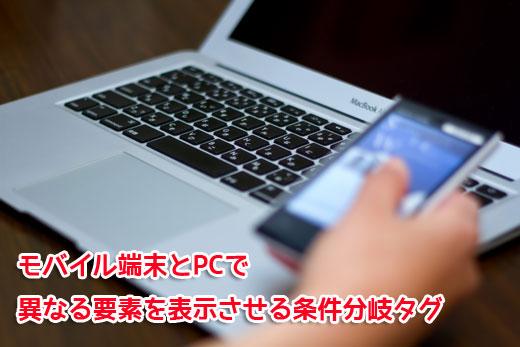 モバイル端末とPCで異なる要素を表示させる条件分岐タグ「wp_is_mobile()」