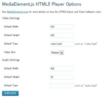 MediaElement.jsの設定
