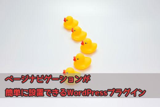 ページナビゲーションが簡単に設置できるWordPressプラグイン「WP Page Numbers」
