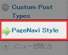WP-PageNavi-Style-Options