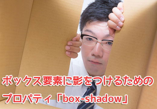 ボックス要素に影をつけるためのプロパティ「box-shadow」