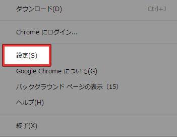 Chrome[設定]