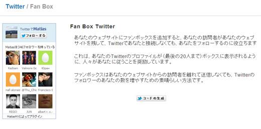 Twitter版のLike Boxが設置できる「Fan Box Twitter」