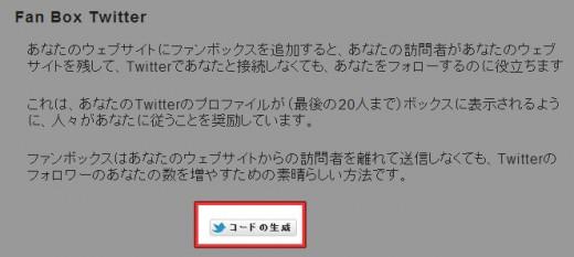 fan-box-twitter1