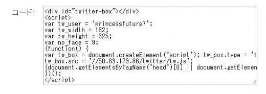 表示されたコードをコピー