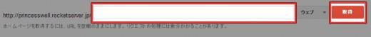 URLの取得