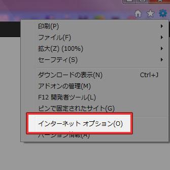 Internet Explorer のインターネットオプション