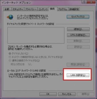 [接続] - [LANの設定] を選択