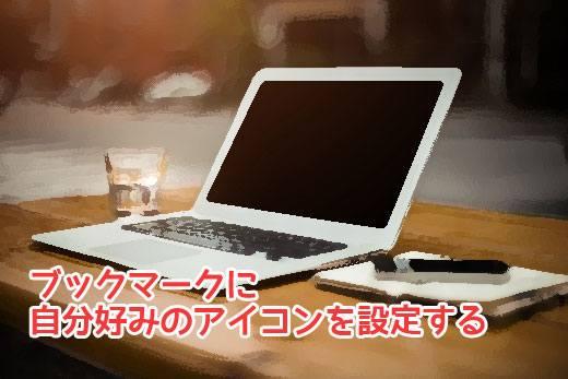 ファビコンが設定されていないサイトにもアイコンを設定してブックマークすることができる「Proxomitron-J」