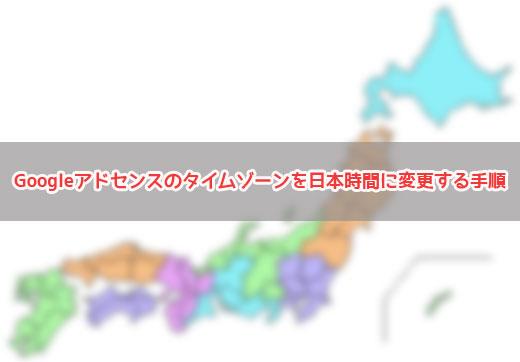Googleアドセンスのタイムゾーンを日本時間に変更する手順
