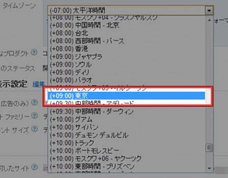 東京を選択する