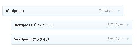 WordPress関連カテゴリー