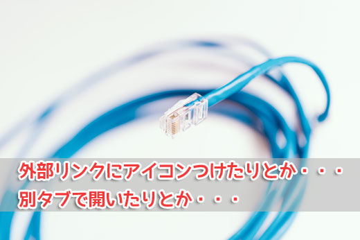 外部リンクにアイコンをつけたりnofollowを追加したりすることができるWordPressプラグイン「External Links」