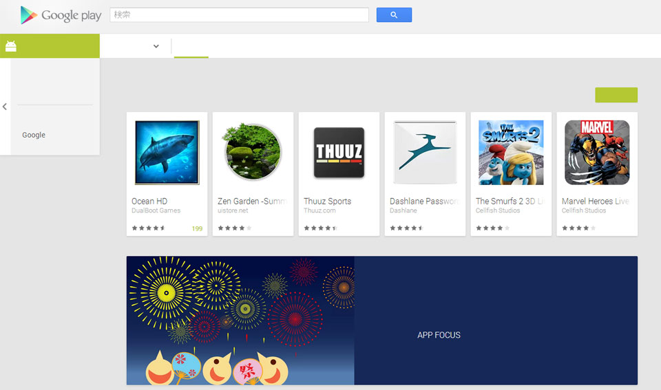 Google Playの新デザインで日本語が表示されないのはChromeとVistaの組み合わせが原因!?