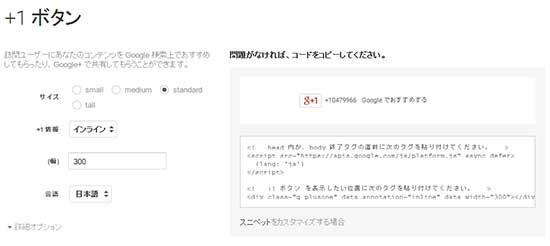 Google+ボタン
