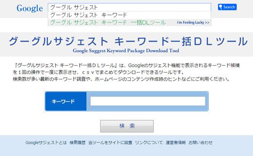 サジェスト検索の候補を一括ダウンロードすることができる「グーグルサジェスト キーワード一括DLツール」