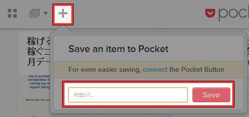 URLの登録ボタン