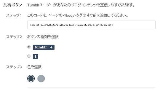 Tumblrシェアボタン