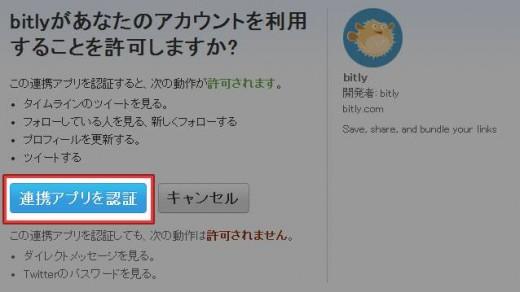 連携アプリの認証
