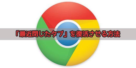 Google Chromeで新しいタブに表示されていた「最近閉じたタブ」を復活させる方法