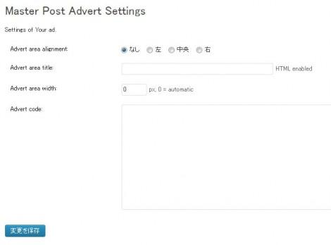 Master Post Advert Settings