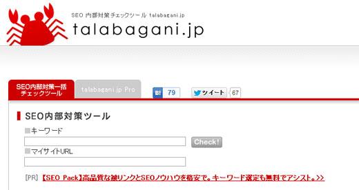 上位表示されているサイトのSEO内部対策の状況を一括チェックできるツール「talabagani.jp」