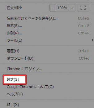 Chrome の設定ボタンから [設定] を開きます。