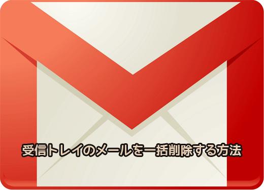 Gmailの受信トレイに溜まったメールを全部まとめて削除する方法