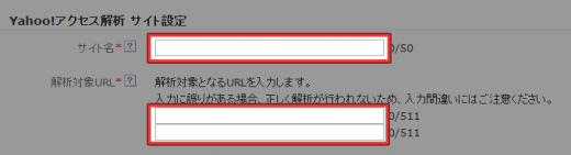 Yahoo!アクセス解析 サイト設定