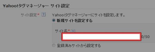 Yahoo!タグマネージャー サイト設定