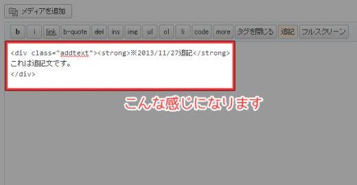 クイックタグでコードを追加