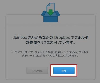 Dropboxへの認証画面