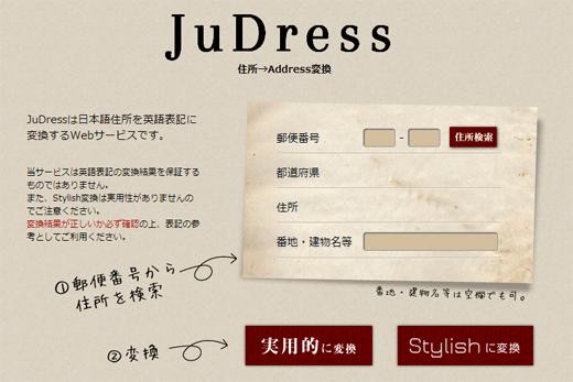 日本語の住所を英語表記に変換してくれるWEBサービス「JuDress」