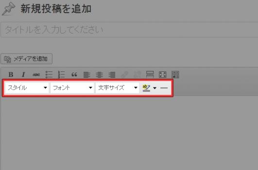 ビジュアルエディタ内にボタンが追加されます