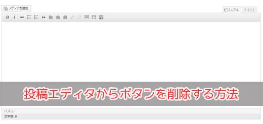 WordPressの投稿エディタから不要なボタンを削除する方法
