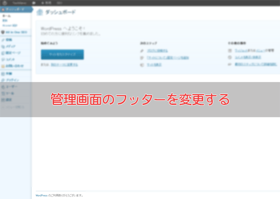 管理画面のフッターに表示される「WordPressのご利用ありがとうございます」というリンクを変更する方法