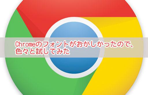 Chromeですべてのフォントがメイリオになってしまう原因は拡張機能のPrice Checkerでした⇒修正済み