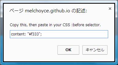 CSSのポップアップ