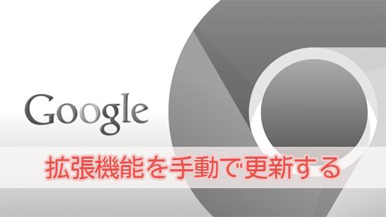 Google Chromeの拡張機能を手動で更新する手順
