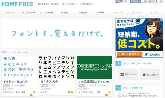 無料で使える日本語フォントがいっぱい!フリーフォント投稿サイト「FONT FREE(フォントフリー)」