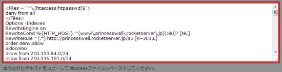 生成されたコードを.htaccessファイルにコピー