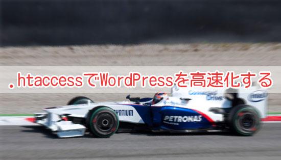 .htaccessに追加するだけでWordPressを高速化することができる魔法のコード