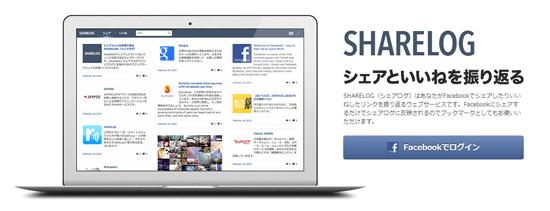 Facebookのシェアといいねを振り返ることができるWEBサービス「SHARELOG」