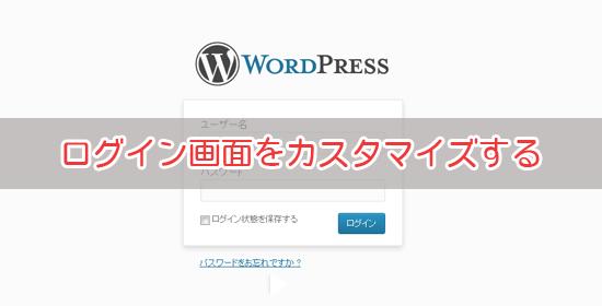WordPressログイン画面の「ロゴ画像」「リンク先」「タイトル」を変更する方法