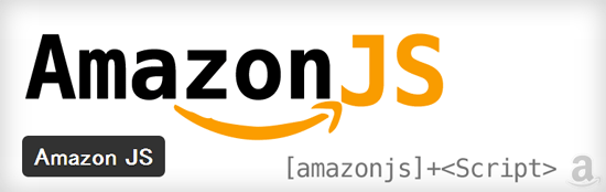 Amazonアソシエイトのリンク挿入が楽になるWordPressプラグイン「Amazon JS」