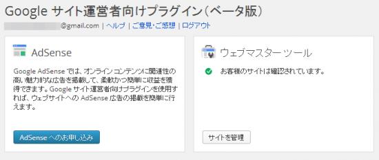 Google Publisher Plugin (beta)管理画面